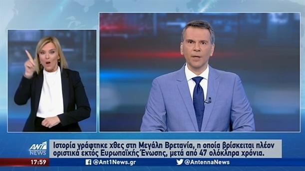 ANT1 NEWS 01-02-2020 ΣΤΗ ΝΟΗΜΑΤΙΚΗ