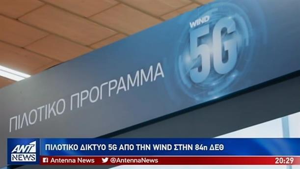 ΔΕΘ: Πιλοτικό δίκτυο 5G από την Wind