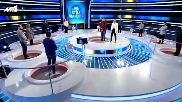 STILL STANDING – ΕΠΕΙΣΟΔΙΟ 84 – 2Η ΣΕΖΟΝ