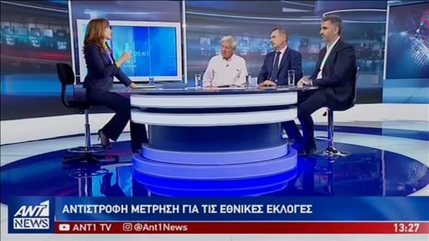 Εκλογές 2019: Μπαλαούρας, Κατσιανώτης και Διαμαντίδης στον ΑΝΤ1