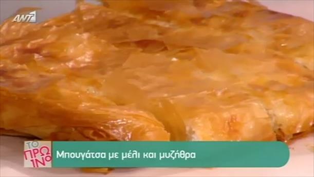 Μπουγάτσα με μέλι και μυζήθρα