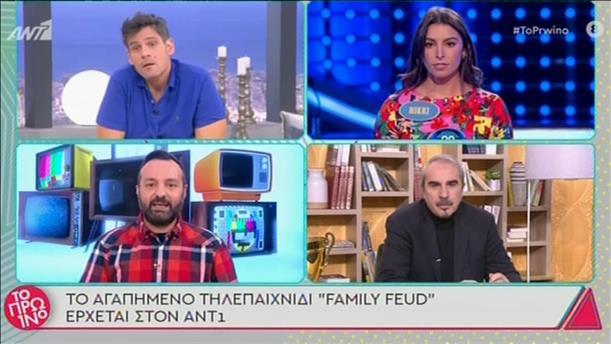 """Το αγαπημένο τηλεπαιχνίδι """"Family Feud"""" έρχεται στον ΑΝΤ1"""