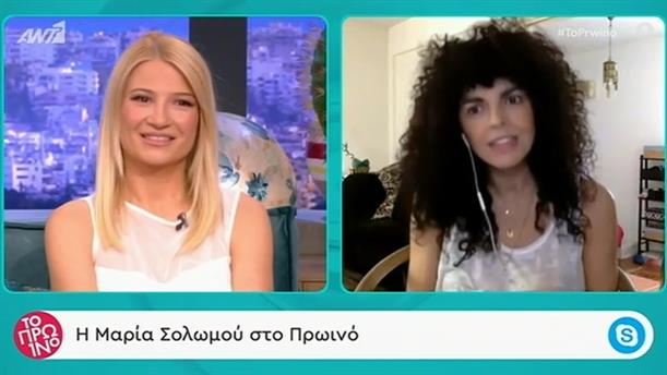 Μαρία Σολωμού - Το Πρωινό - 08/05/2020