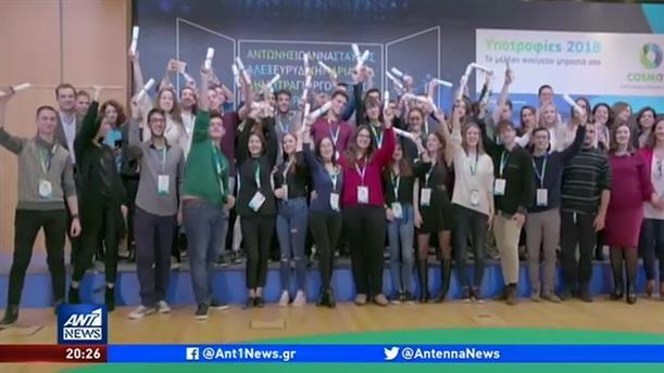 Υποτροφίες της Cosmote σε 36 πρωτοετείς φοιτητές