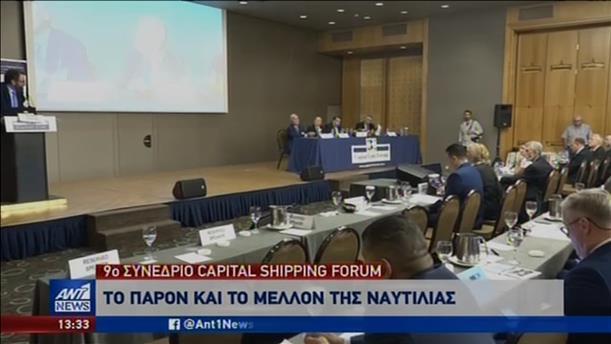 Η καρδιά της ναυτιλίας χτύπησε στο 9ο Capital Shipping Forum