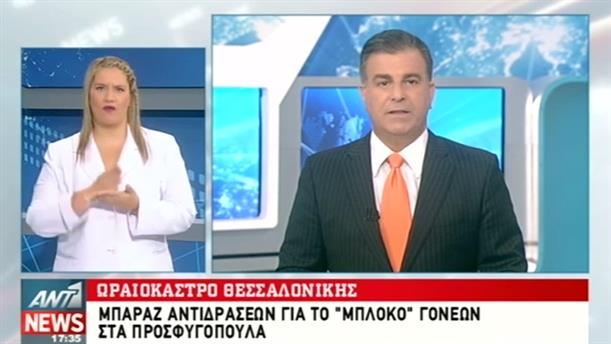 ANT1 News 14-09-2016 στη Νοηματική