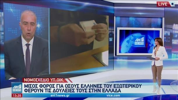 Σταϊκούρας: κίνητρα για την προσέλκυση Ελλήνων και αλλοδαπών εργαζόμενων