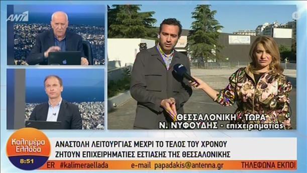 Θεσσαλονίκη: Επιχειρηματίες εστίασης ζητούν αναστολή λειτουργίας ως το τέλος του χρόνου