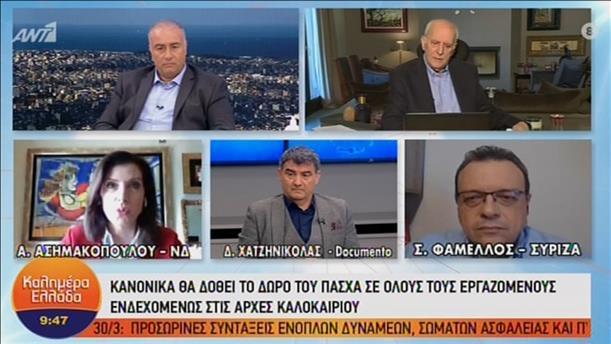 Οι Ασημακοπούλου και Φάμελλος στην εκπομπή «Καλημέρα Ελλάδα»