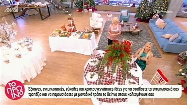 Ιδέες στολισμού για το χριστουγεννιάτικο τραπέζι – Το Πρωινό – 17/12/2018