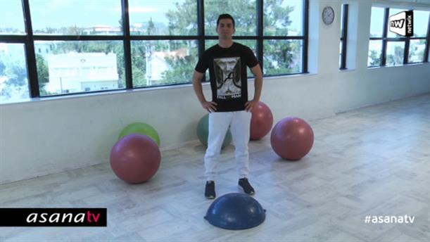 Ασκήσεις με Bosu για τα πόδια (επίπεδο αρχαρίων)