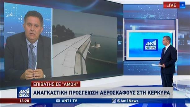 Αναγκαστική προσγείωση αεροσκάφους στην Κέρκυρα