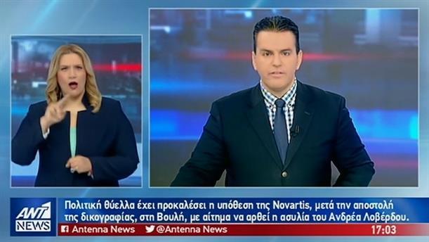 ANT1 NEWS 10-04-2019 ΣΤΗ ΝΟΗΜΑΤΙΚΗ