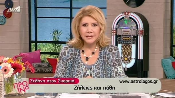 Αστρολογία - 20/11/2014