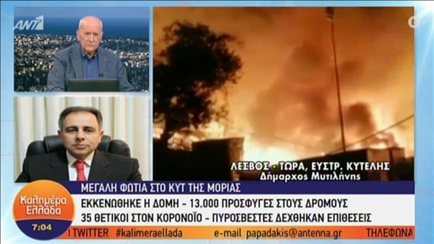 Ο δήμαρχος της Μυτιλήνης στην εκπομπή «Καλημέρα Ελλάδα»