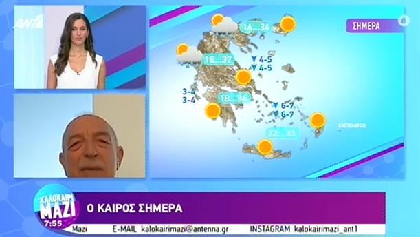 ΚΑΙΡΟΣ – ΚΑΛΟΚΑΙΡΙ ΜΑΖΙ - 03/08/2020