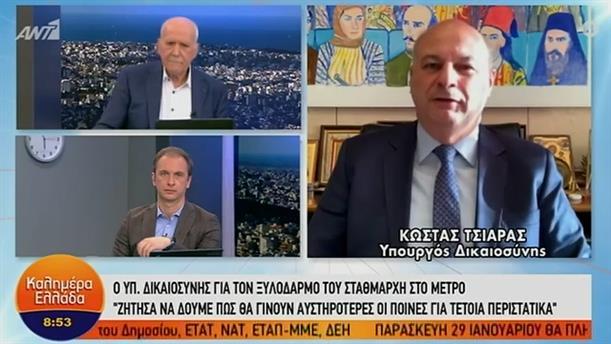 Κώστας Τσιάρας - υπουργός Δικαιοσύνης – ΚΑΛΗΜΕΡΑ ΕΛΛΑΔΑ - 20/01/2021