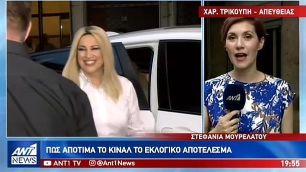 Η αποτίμηση της Χαριλάου Τρικούπη για το αποτέλεσμα των εκλογών