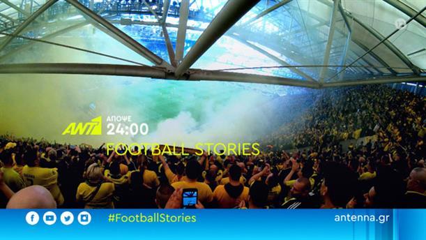 Football Stories - Τετάρτη 15/07