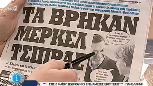 Εφημερίδες (29/04/2015)