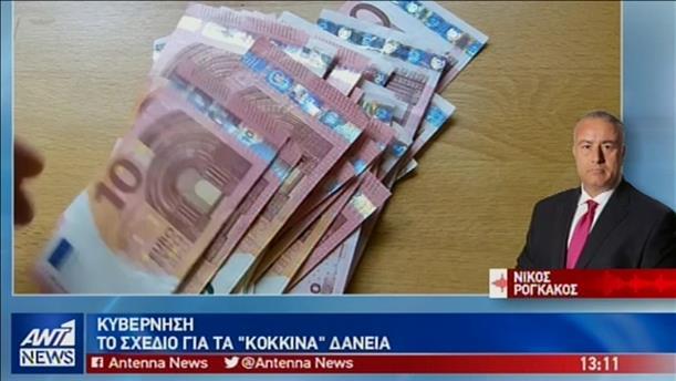 Κυβερνητικό σχέδιο για τα «κόκκινα» δάνεια
