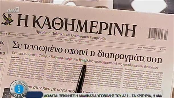 Εφημερίδες (03/06/2015)