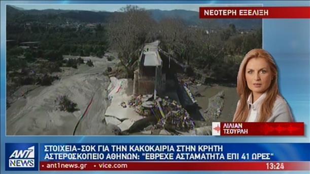 Εθνικό Αστεροσκοπείο: Επί 41 ώρες έβρεχε χωρίς διακοπή στην Κρήτη