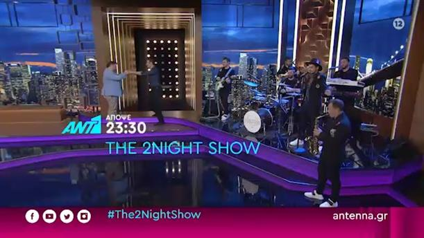 THE 2NIGHT SHOW – Πέμπτη 15/04