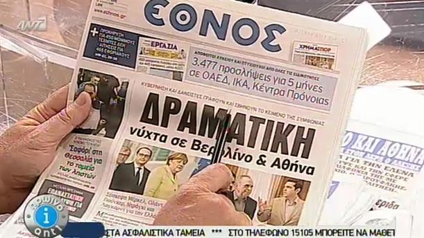 Εφημερίδες (02/06/2015)