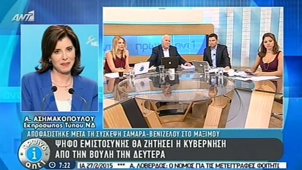 Πρωινό ΑΝΤ1 – Εκπομπή - 02/10/2014