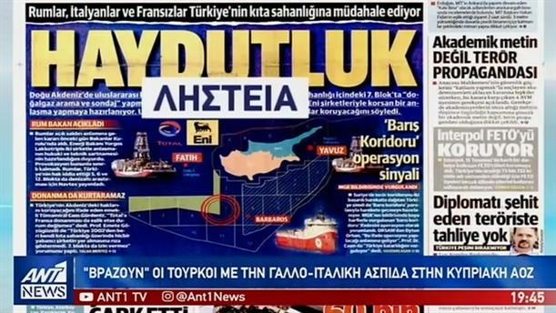 «Φαρμακώθηκε» η Τουρκία από την κοινοπραξία TOTAL-ENI στην κυπριακή ΑΟΖ