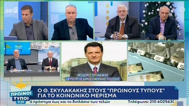"""Ο  Θ. Σκυλακάκης στους """"Πρωινούς Τύπους"""" για το κοινωνικό μέρισμα"""