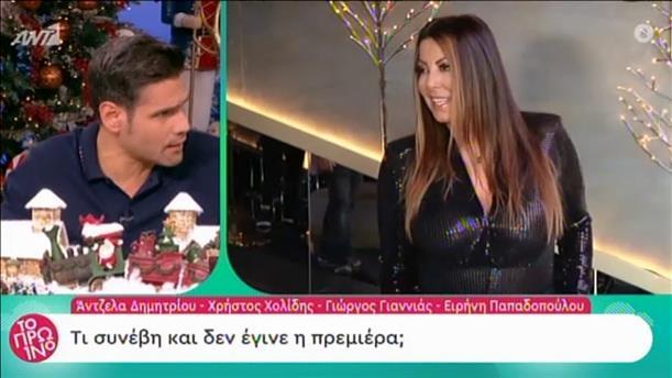Άντζελα Δημητρίου: Γιατί ματαιώθηκε η πρεμιέρα της στην Θεσσαλονίκη