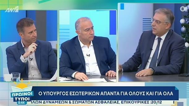 Τάκης Θεοδωρικάκος – ΠΡΩΙΝΟΙ ΤΥΠΟΙ - 15/12/2019