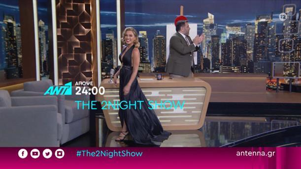 The 2Night Show - Τετάρτη 03/06