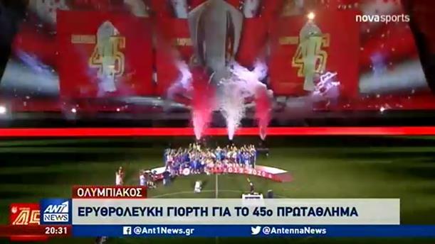 Για τις 30 Αυγούστου οδεύει ο τελικός του κυπέλλου Ελλάδος