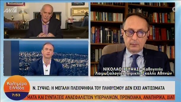 """Ο καθ. λοιμωξιολογίας Νικ. Σύψας στην εκπομπή """"Καλημέρα Ελλάδα"""""""