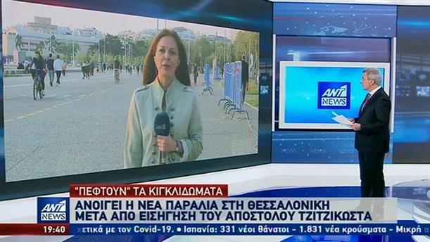 Έπεσαν τα κιγκλιδώματα στην Νέα Παραλία Θεσσαλονίκης