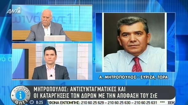 Α. Μητρόπουλος - 15/6/2015