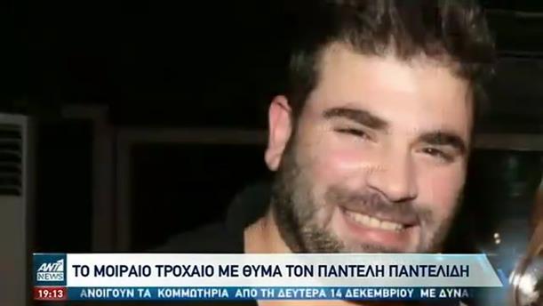 Παντελής Παντελίδης: Τι κατέθεσε στις Αρχές νέος μάρτυρας