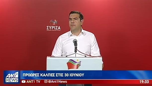 «Μονόδρομος» η προκήρυξη πρόωρων εκλογών από τον Αλέξη Τσίπρα