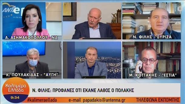 """Ασημακοπούλου - Φίλης στην εκπομπή """"Καλημέρα Ελλάδα"""""""