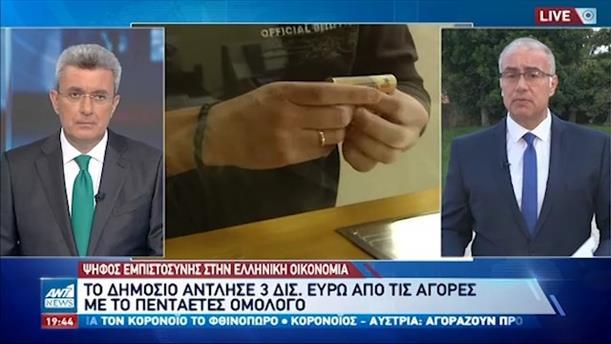 Πενταετές ομόλογο: ψήφος εμπιστοσύνης στην Ελλάδα