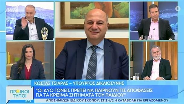Κώστας Τσιάρας – ΠΡΩΙΝΟΙ ΤΥΠΟΙ - 31/01/2021