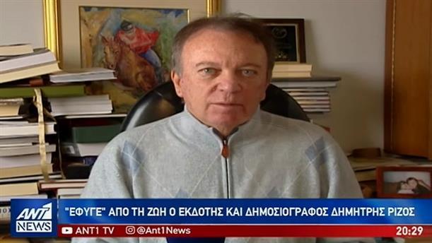 """""""Έφυγε"""" από τη ζωή ο Δημήτρης Ρίζος"""