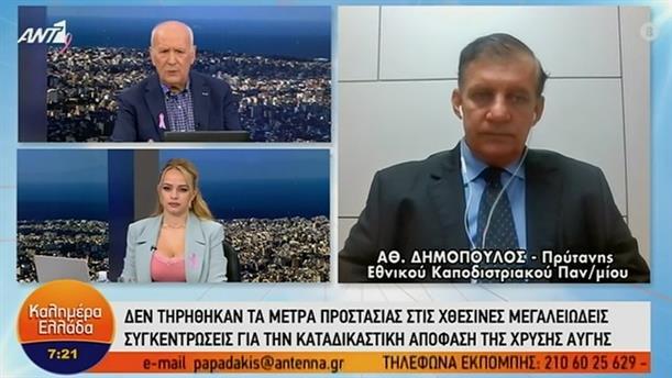 Αθανάσιος Δημόπουλος – ΚΑΛΗΜΕΡΑ ΕΛΛΑΔΑ – 08/10/2020