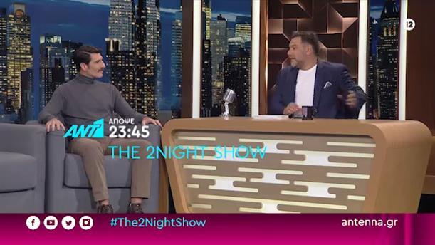 The 2night Show - Τετάρτη 23/10