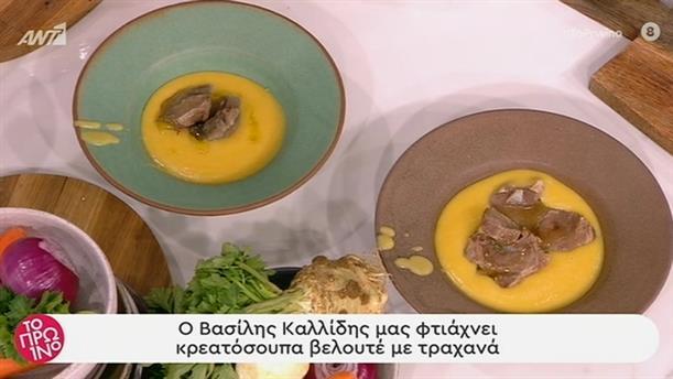 Κρεατόσουπα βελουτέ με τραχανά – Το Πρωινό – 19/02/2020