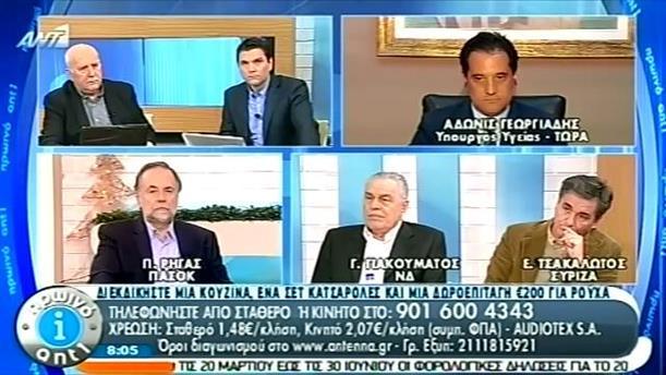 Πρωινό ΑΝΤ1 – Ενημέρωση - 03/01/2014