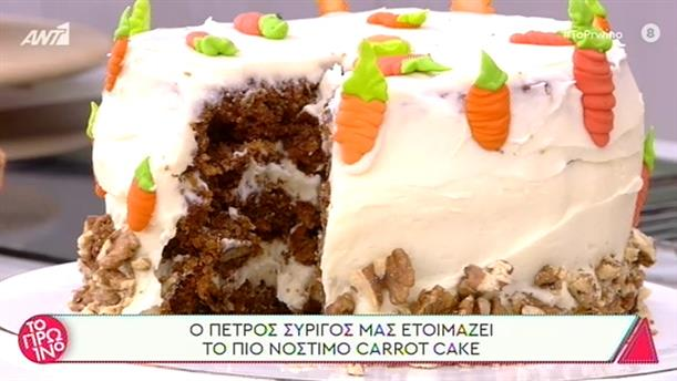 Carrot Cake - Το Πρωινό - 09/10/2020